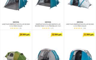 Палатки туристические декатлон