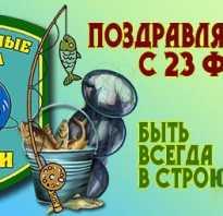 С 23 февраля рыбаку