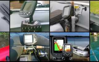 Эхолот для лодки пвх с мотором
